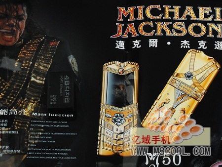 Michael Jackson Cell Phone Japanese